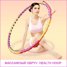 Массажный обруч Dynamic Health Hoop