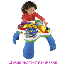 столик Fisher Price Ноутбук